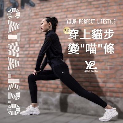獨家特談買1送1!澳洲YPL貓步2.0 強力美腿塑型