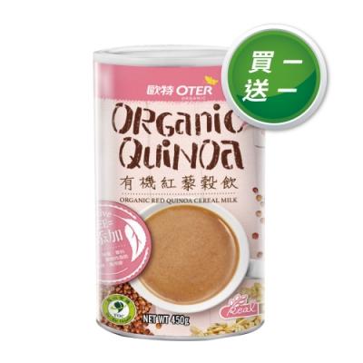 歐特 有機紅藜穀飲(450g)