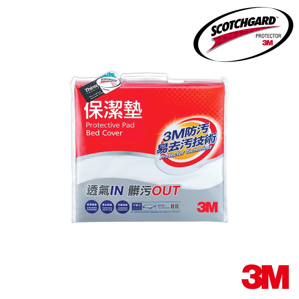 3M 原廠Scotchgard防潑水保潔墊-平單式床包墊(單人)
