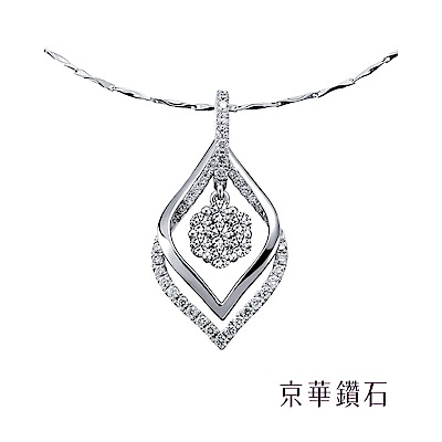 京華鑽石 鑽石項鍊墜飾 優雅情懷 18K金