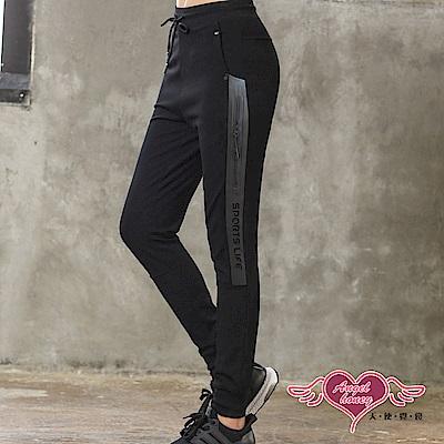 運動褲 自在生活 透氣彈力運動長褲(黑S~XL) AngelHoney天使霓裳