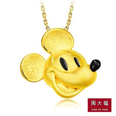 周大福 迪士尼米奇90周年系列 歡樂米奇黃金吊墜(不含鍊)