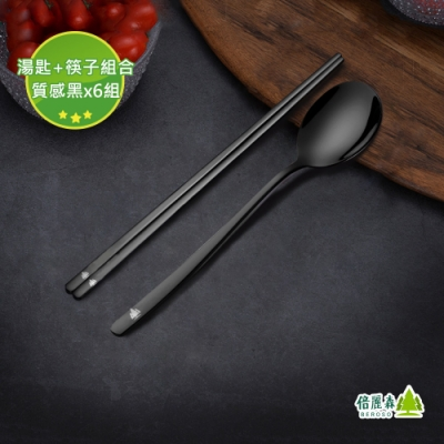 Beroso倍麗森 正316不鏽鋼鈦合金實心鋼餐具組-6入組-質感黑