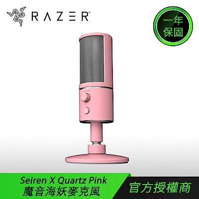 Razer Seiren X Quartz Pink 魔音海妖 實況電競麥克風(粉晶)