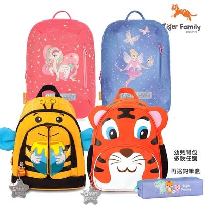 TigerFamily趣味幼兒包/兒童輕旅包-多款 YAHOO獨家【鍾欣凌 兔寶真心推薦】