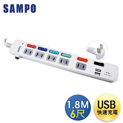 SAMPO聲寶 6切5座2孔6尺雙USB防雷抗突波延長線 (EL-U65T6U2A)