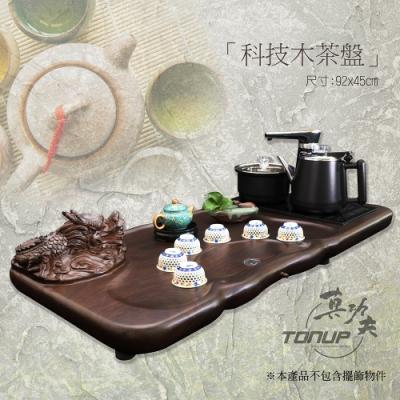 祥龍獻瑞 茶盤泡茶機組合-不銹鋼款