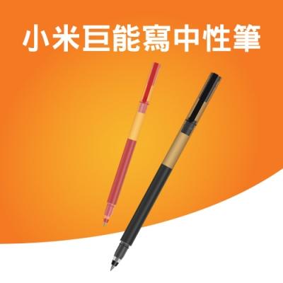 小米巨能寫中性筆10支裝