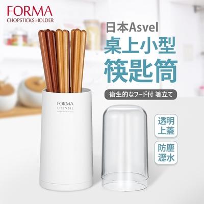 日本Asvel桌上小型筷匙筒