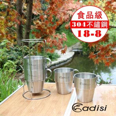 ADISI 生活家雙層不銹鋼杯組 AS16192 (露營、多人可用、食用級、304不鏽鋼)