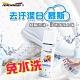 【耐久美】去污潔白慕斯-250ml 免水洗 細膩泡沫 滲透清潔力強 product thumbnail 1