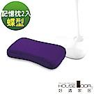 House Door 日本大和防蹣抗菌表布 親膚涼感釋壓記憶枕 蝶型 2入