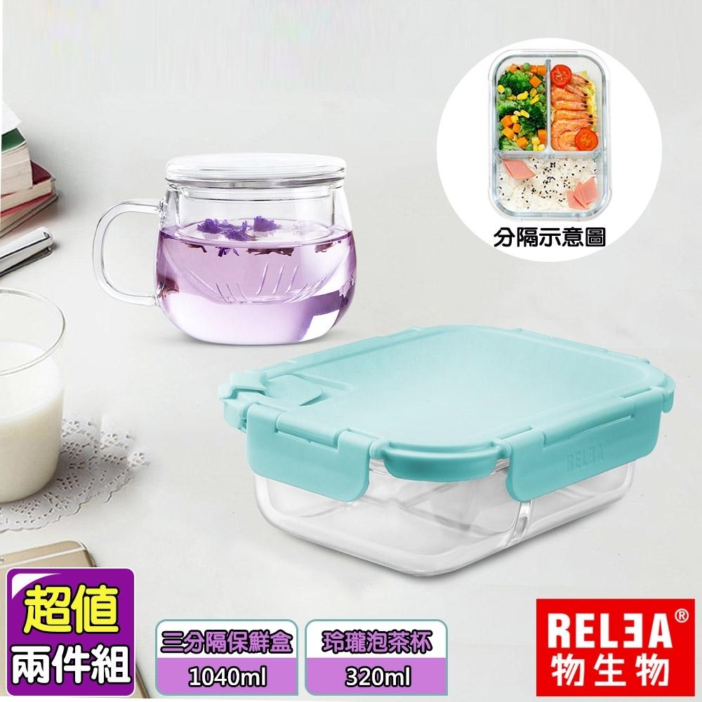RELEA 物生物 午茶食光兩件組(三分隔保鮮盒1040ml+玲瓏泡茶杯320ml)