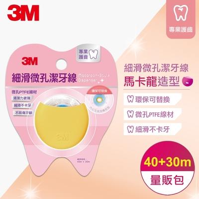 3M 細滑微孔潔牙線-馬卡龍造型量販包-黃(40m+30m)