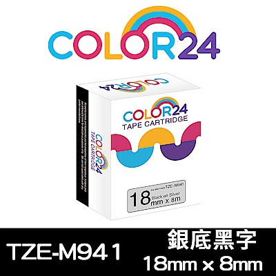 Color24 for Brother TZe-M941銀底黑字相容標籤帶(寬度18mm)