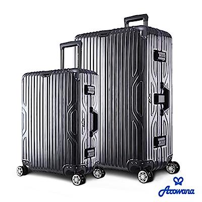 Arowana 星漾國度25+29吋PC鋁框避震輪旅行箱/行李箱  (鐵灰色)
