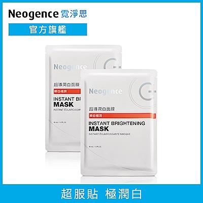 Neogence霓淨思 超導潤白面膜4片/盒 2入組