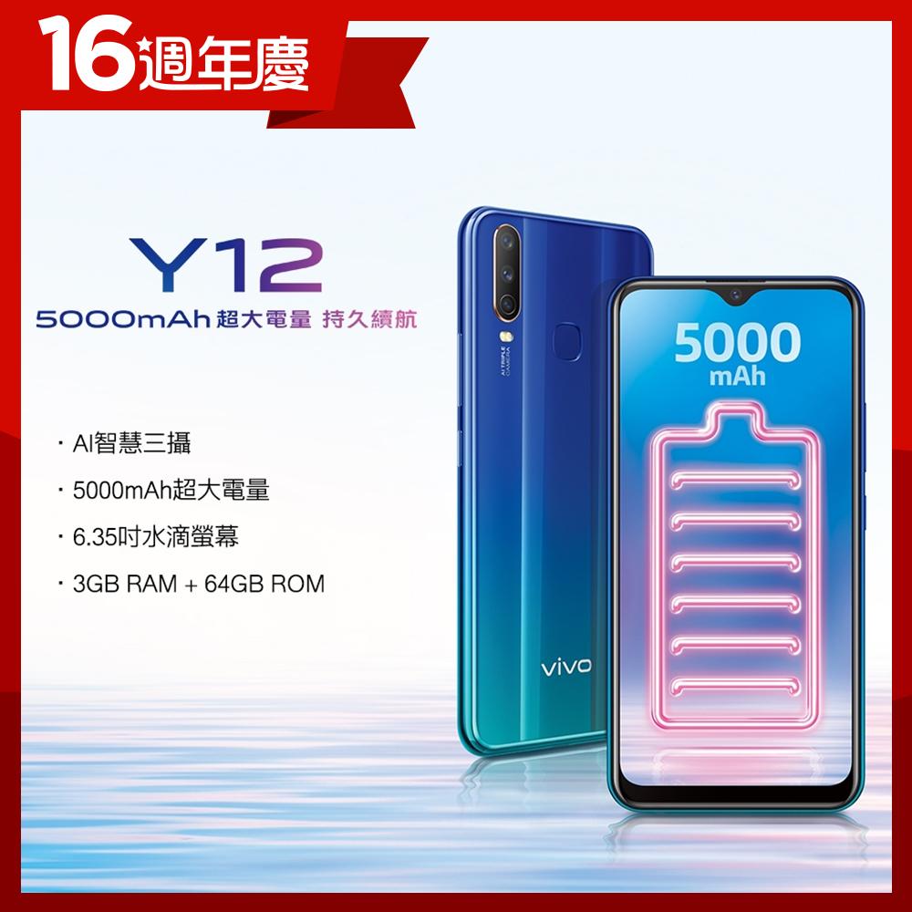 vivo Y12 (3G/64G) 6.35吋AI智慧三攝鏡頭大電量手機