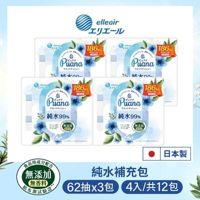 日本大王Puana純淨然 純水濕紙巾補充包 62抽x3包/袋 (4袋組)