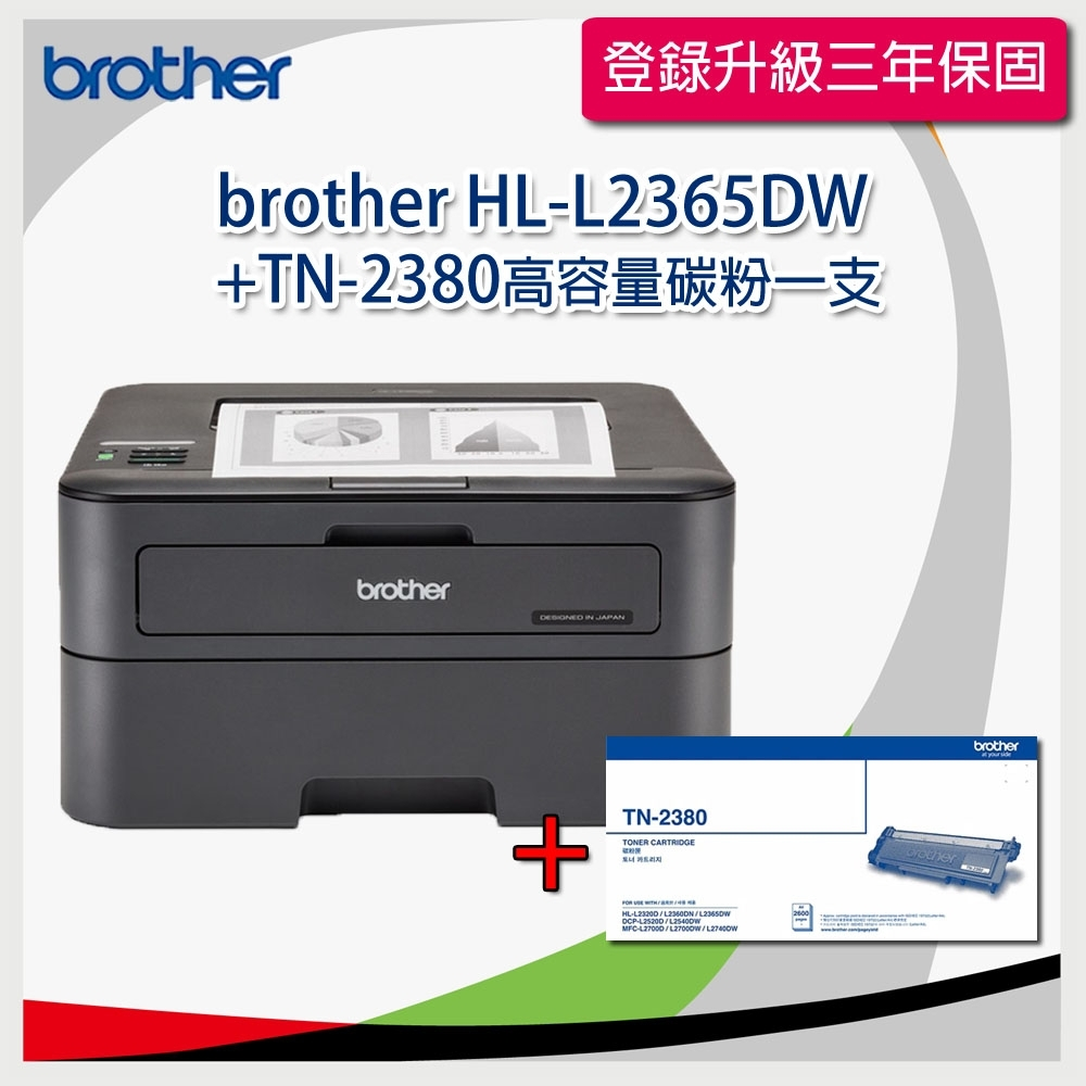Brother HL-L2365DW 高速雙面無線雷射印表機+TN-2380高容量碳粉一支