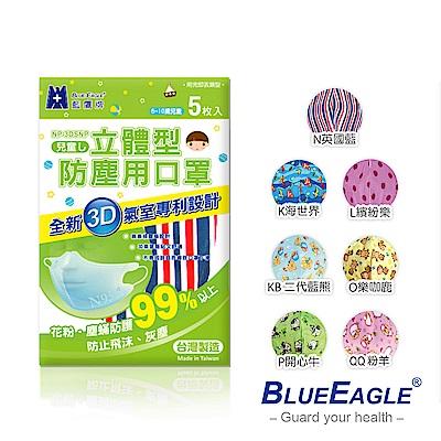 藍鷹牌 台灣製 四層式無毒油墨水針布立體兒童口罩 5片*5包