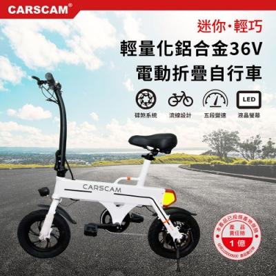CARSCAM 輕量化鋁合金36V電動折疊自行車