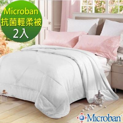 LooCa Microban抗菌輕柔四季被<b>2</b>入(210cmx180cm)