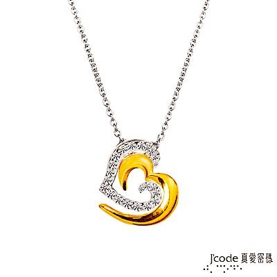 J'code真愛密碼 心交織黃金/純銀墜子 送項鍊