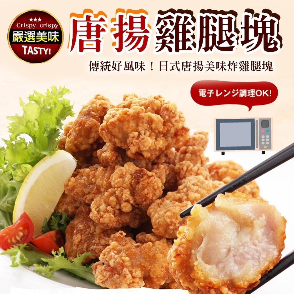 (滿699免運)海陸管家日式唐揚雞腿雞塊1包(每包約300g)