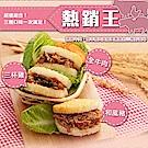 喜生  熱銷三冠王-熱銷王+牛老大+豬寶貝(送 五目雜錦炊飯3個)