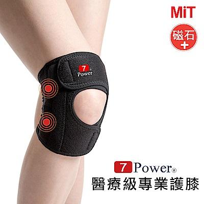 7Power 醫療級專業護膝(磁力護膝 路跑專業護具)