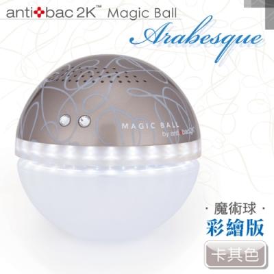 安體百克antibac2K Magic Ball空氣洗淨機 彩繪版/卡其色 QS-1A5