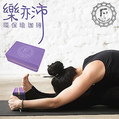 Fun-Sport-yoga-樂亦沛瑜珈磚