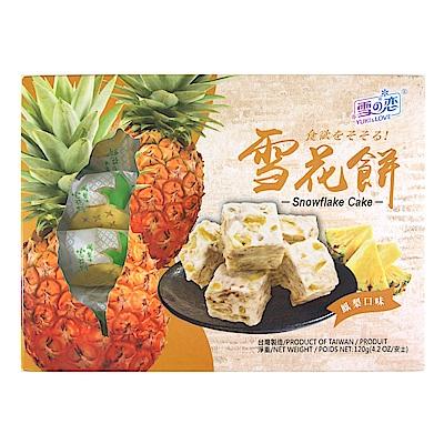 雪之戀 雪花餅-鳳梨口味(120g)