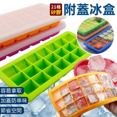 EZlife 21格矽膠帶蓋冰盒(顏色隨機)