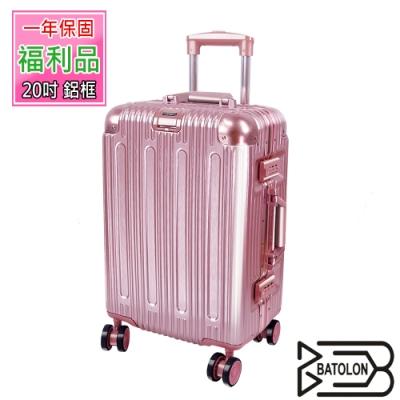 (福利品   20吋)  閃耀星辰TSA鎖PC鋁框箱/行李箱 (5色任選)