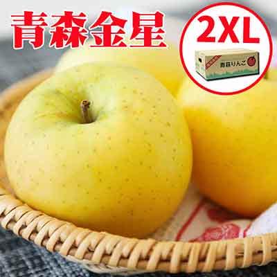 [甜露露]青森金星牛奶蘋果2XL 10顆入宅配盒(3.4kg)