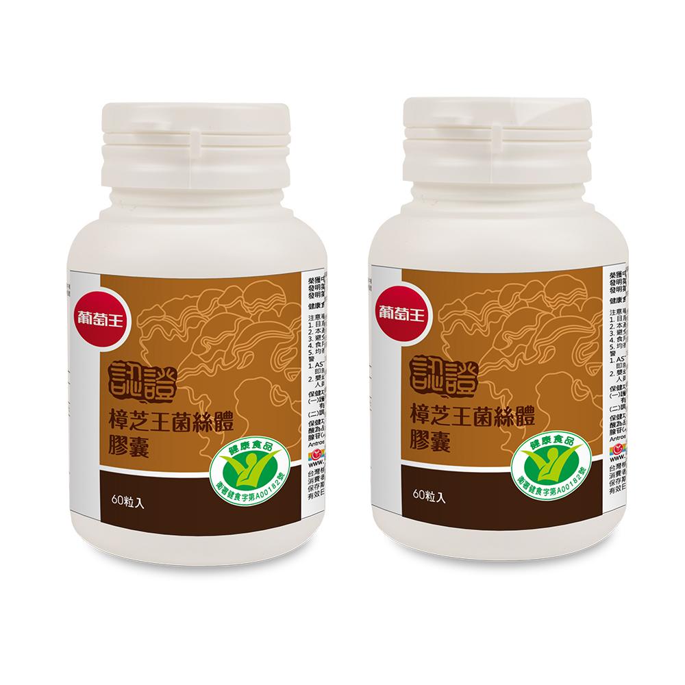 (時時樂)葡萄王 認證樟芝王60粒*2瓶 共120粒(國家護肝與調節血壓雙效健康食品認證)
