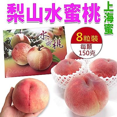 【天天果園】梨山上海蜜水蜜桃(150g) x8顆