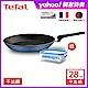 (買就送保鮮盒)Tefal法國特福 蒙馬特系列28CM不沾平底鍋(贈PP550ML保鮮盒) product thumbnail 2