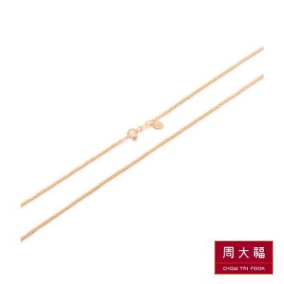 周大福 18K白、黃雙色交織項鍊/素鍊(編織蕭邦練) 18吋