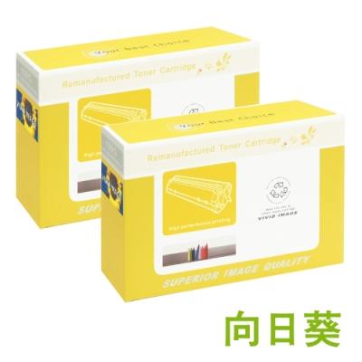 向日葵 for HP 2黑組 CF237X/237X 高容量環保碳粉匣 /適用 LaserJet Enterprise M608dn / M608n / M608x / M609dn / M609x