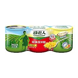 綠巨人 珍珠玉米粒(340g x3入)