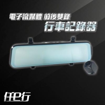 【任e行】DX9 全螢幕  前後雙錄 後視鏡 行車記錄器 流媒體(觸控 贈32G卡)