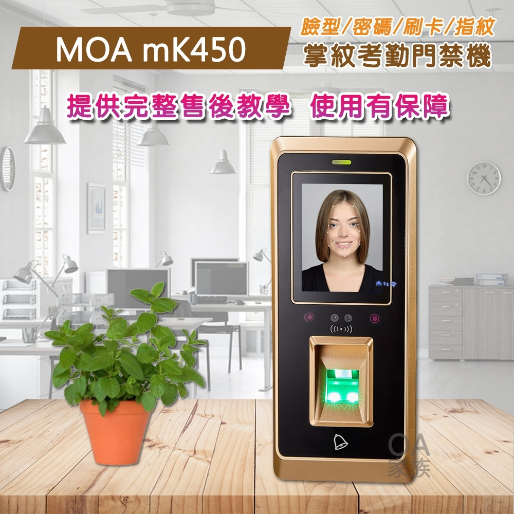 MOA MK450雲端考勤機-掌靜脈/人臉/指紋及手機GPS打卡