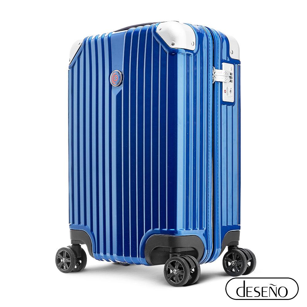 Marvel復仇者聯盟系列 終局之戰限定版 20吋新型拉鏈行李箱(美國隊長)
