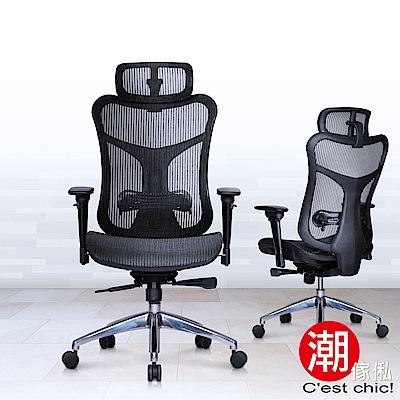 Cest Chic-Balzac巴爾札克高背全網辦公椅-Made in Taiwan