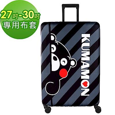 Starke 高彈性行李箱套-開心熊本熊(適用27-30吋)