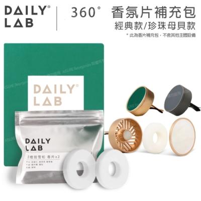 DAILY LAB | 360°經典款車用香氛-香片補充包