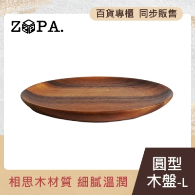 【掌廚】ZOPAWOOD 圓盤-L
